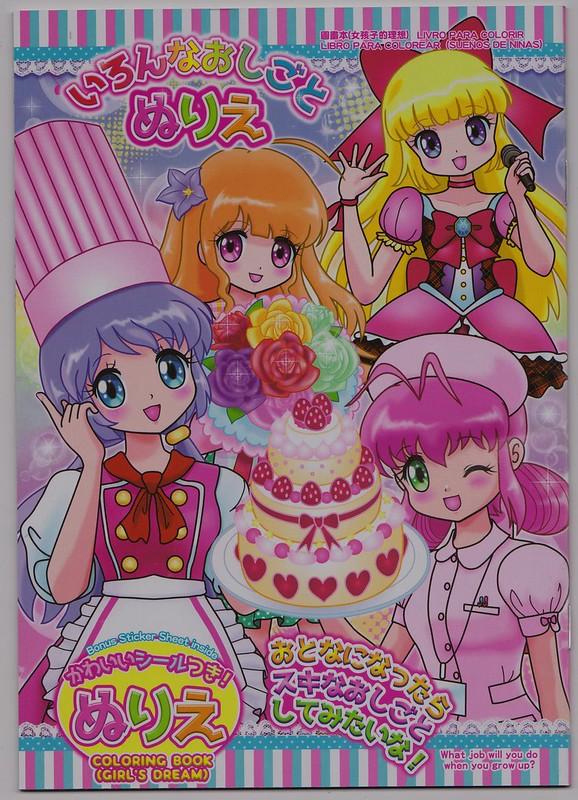 girlsdream1 001