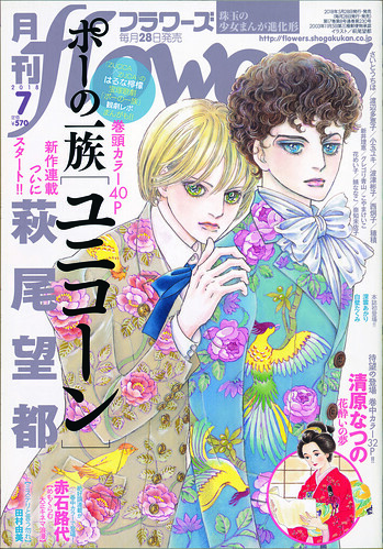 Hagio Moto-Poe clan (approved)