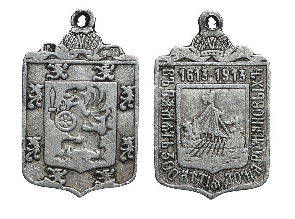 Жетон «В память 300-летия Дома Романовых». 1613-1913 гг.