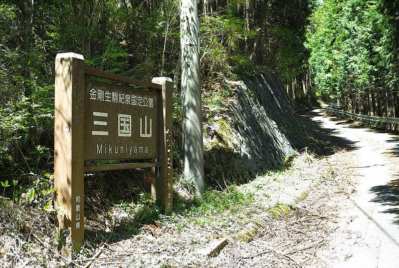 施福寺に向かって三国山