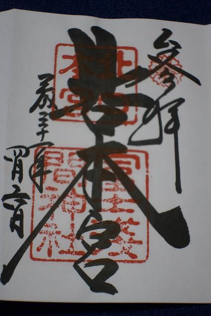 kitaguchihongufujisengenjinja_01
