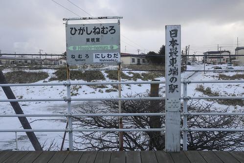 日本最東端車站 東根室車站 根室 北海道 日本 higashinemurostation nemuro hokkaido japan 日本最東端の駅 東根室駅 ひがしねむろえき ねむろし ほっかいどう にっぽん にほん