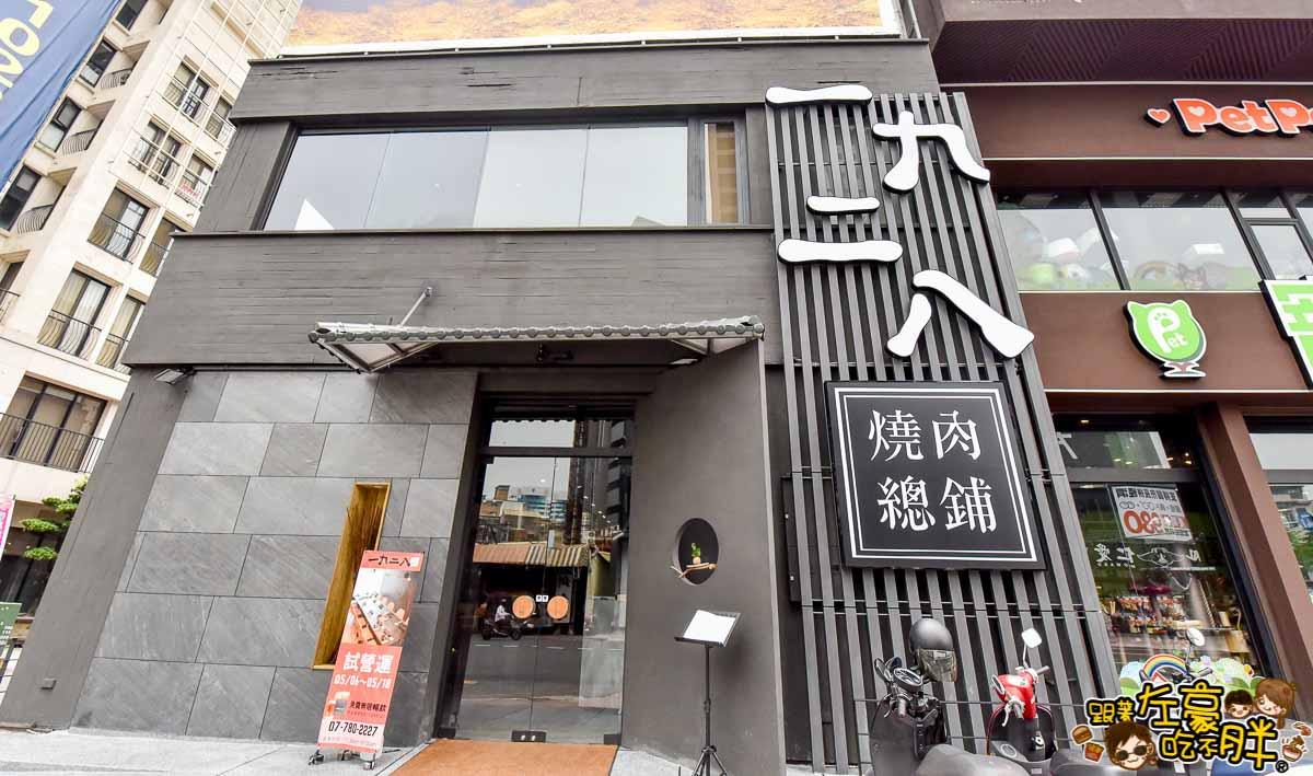 1928燒肉總鋪(文山店)-10