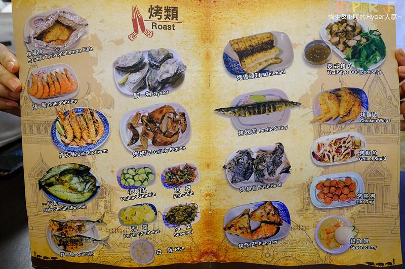 米噹泰式碳烤│台中也吃的到來自花蓮人氣店的平價現烤好滋味喇!烤功有厲害,招牌泰式烤肉必點喔~ @強生與小吠的Hyper人蔘~
