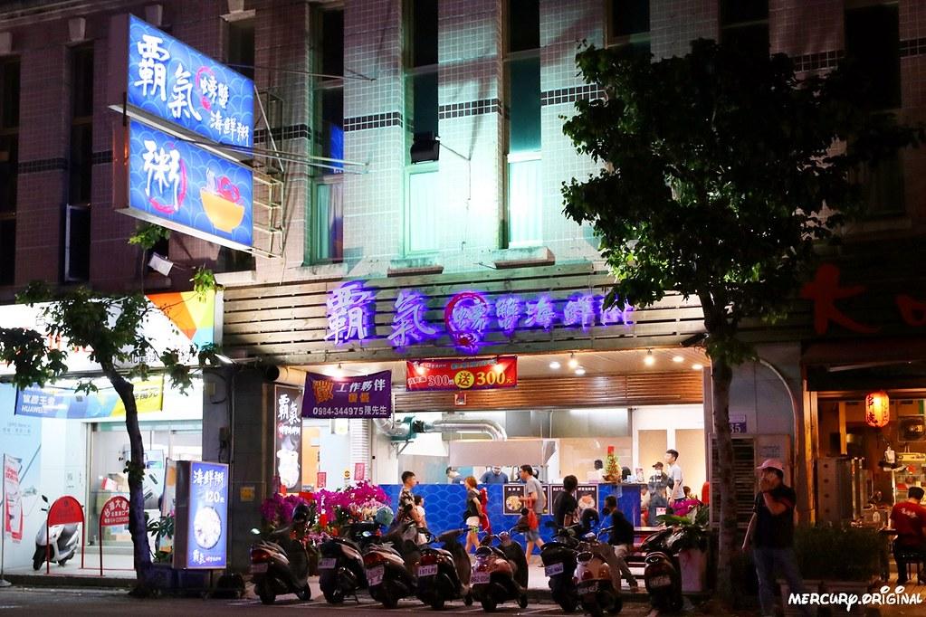 台中 海鮮粥