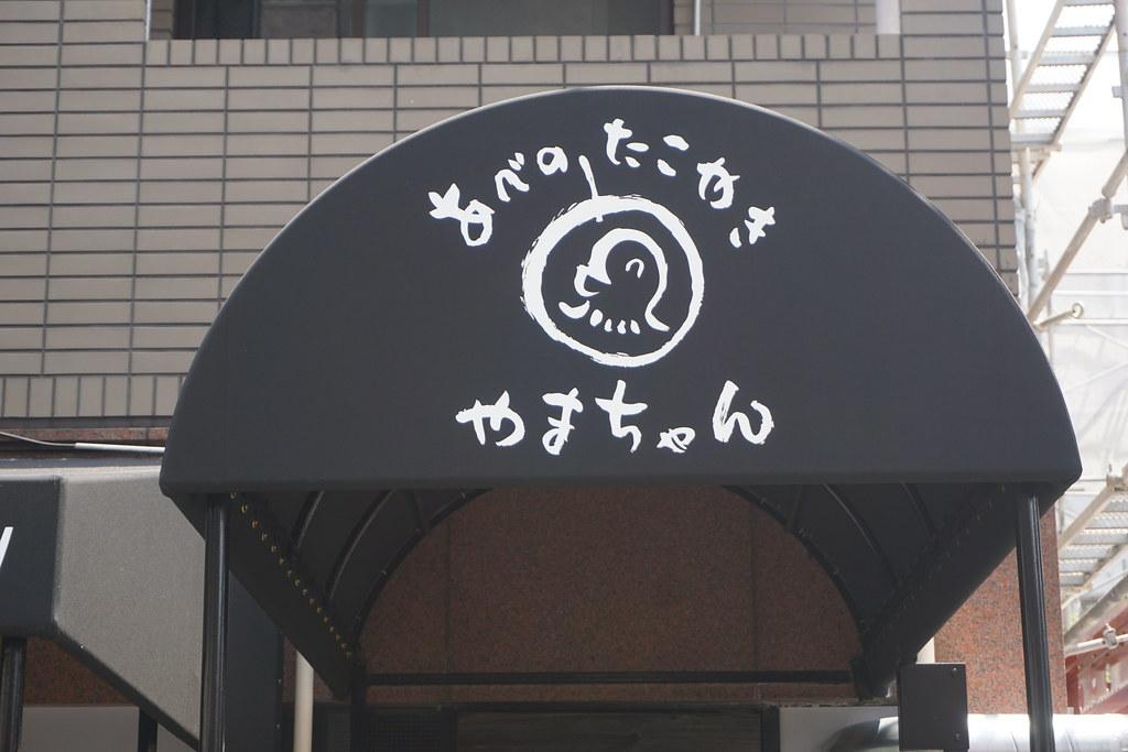 やまちゃん(椎名町)