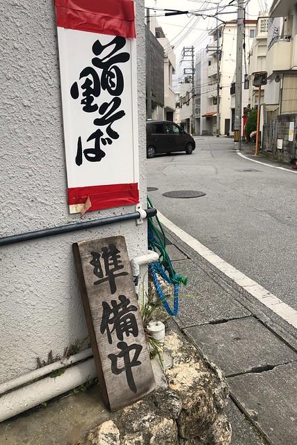 3泊4日沖縄の旅(5)〜念願の首里そば(首里)