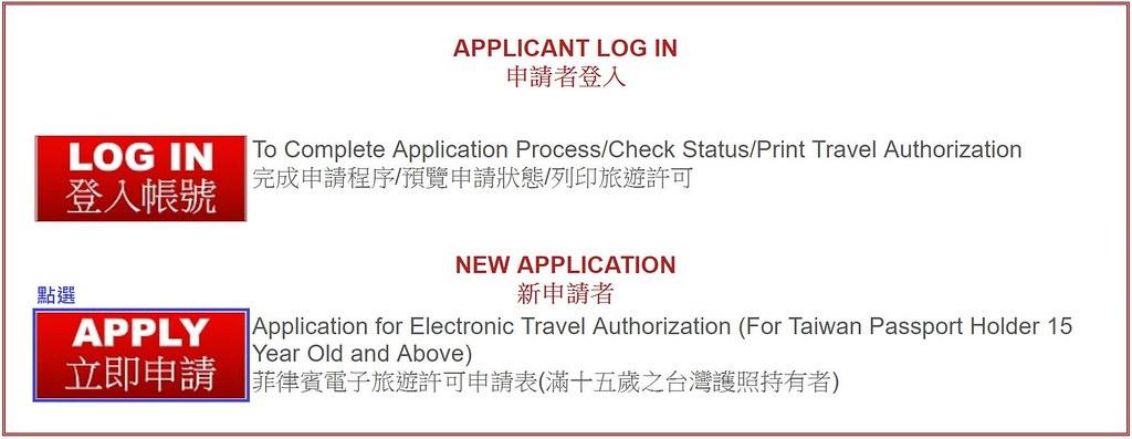電子簽證申請2
