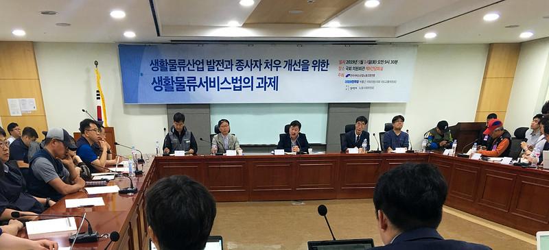 20190514_생활물류서비스법_토론회