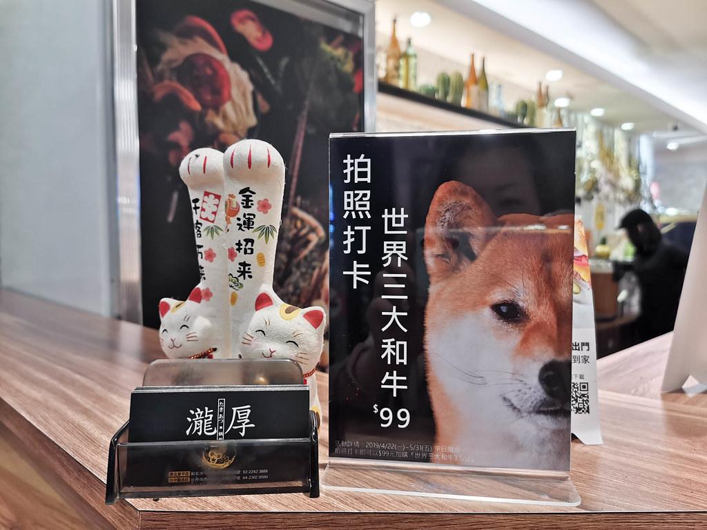 瀧厚鍋物 台北景平店 (26)