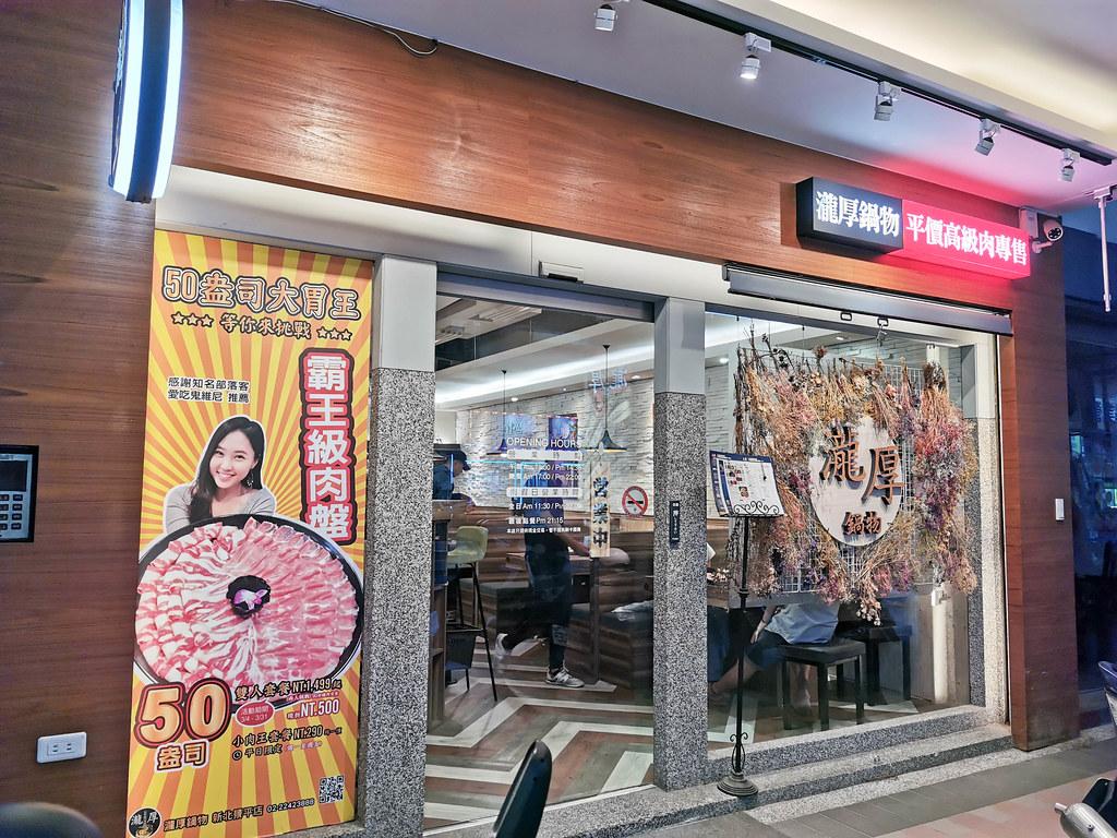 瀧厚鍋物 台北景平店 (16)