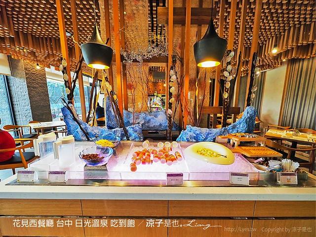 花見西餐廳 台中 日光溫泉 吃到飽 128