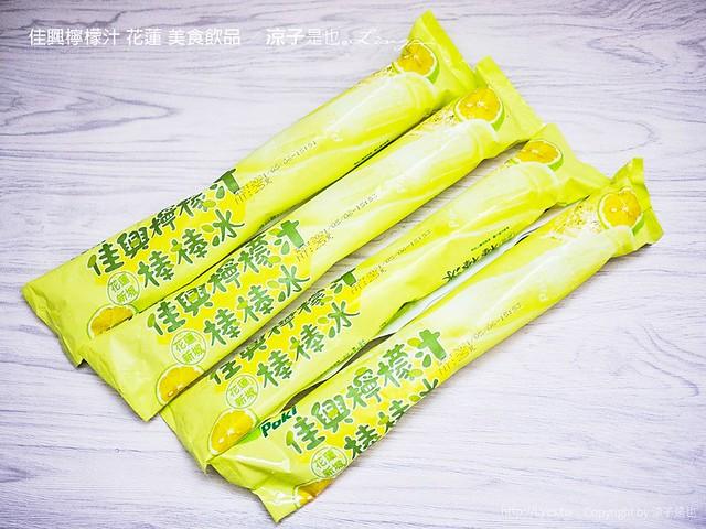 佳興檸檬汁 花蓮 美食飲品 4