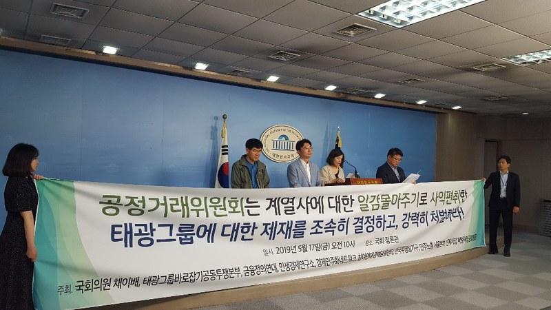 EF20190517_기자회견_공정위의_태광그룹_일감몰아주기_혐의제재_촉구