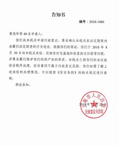 X2-1-20181228-市政府行政复议告知书-莘庄财产权保护案