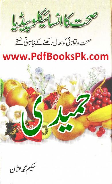 Sehat Ka InCyclopedia by Hakeem Muhammad Usman Download PDF