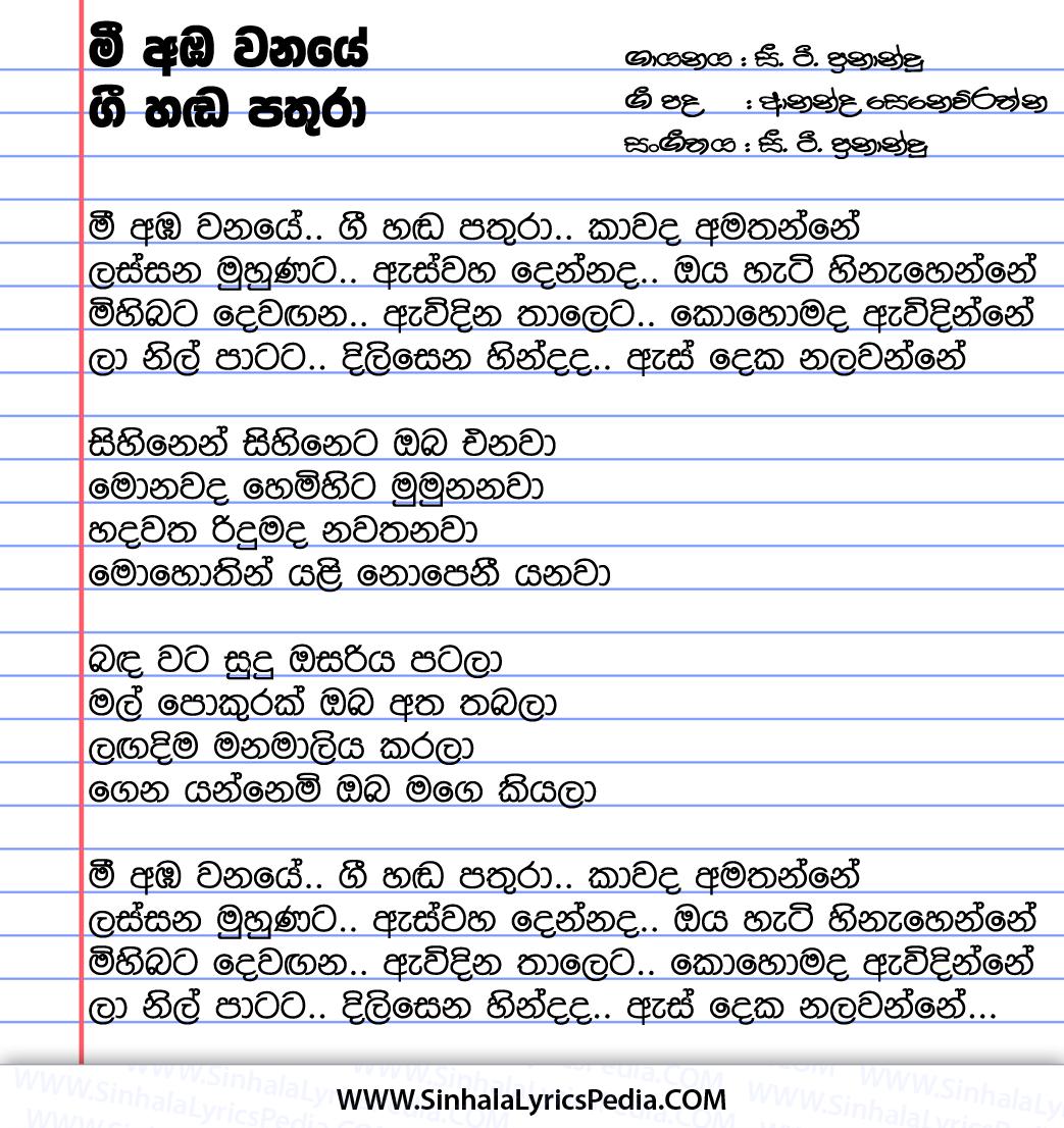 Mee Amba Wanaye Gee Hada Pathura Song Lyrics