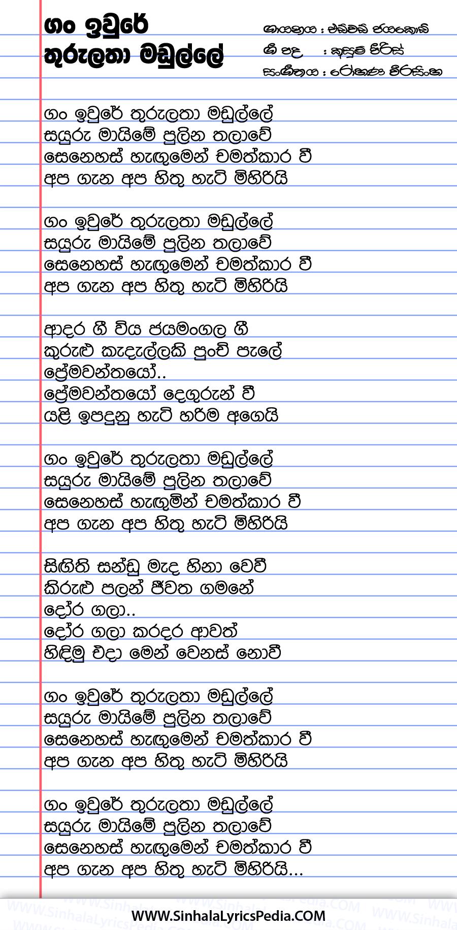 Gan Iwure Thuru Latha Madulle Song Lyrics