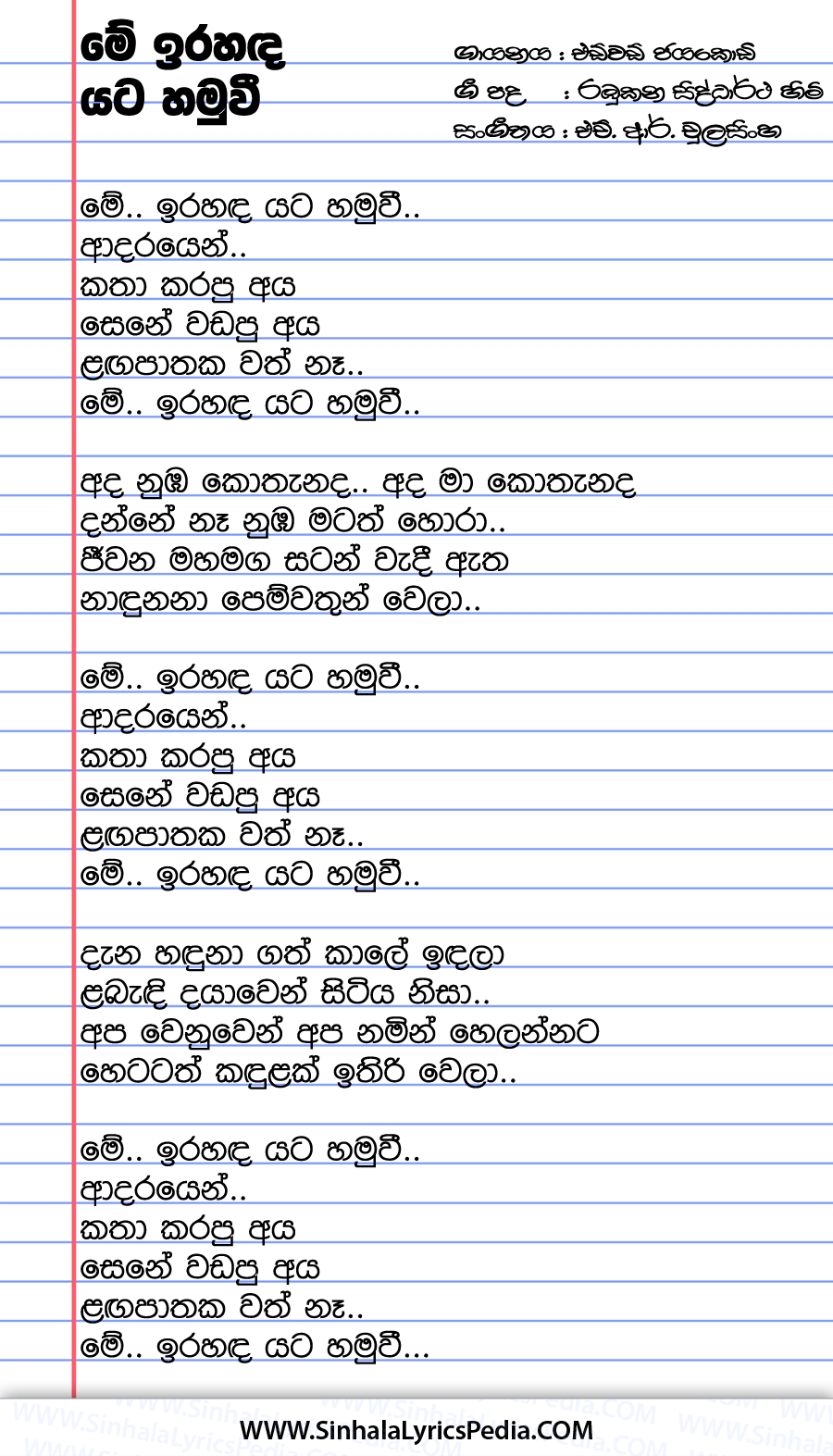 Me Ira Handa Yata Hamu Wee Song Lyrics