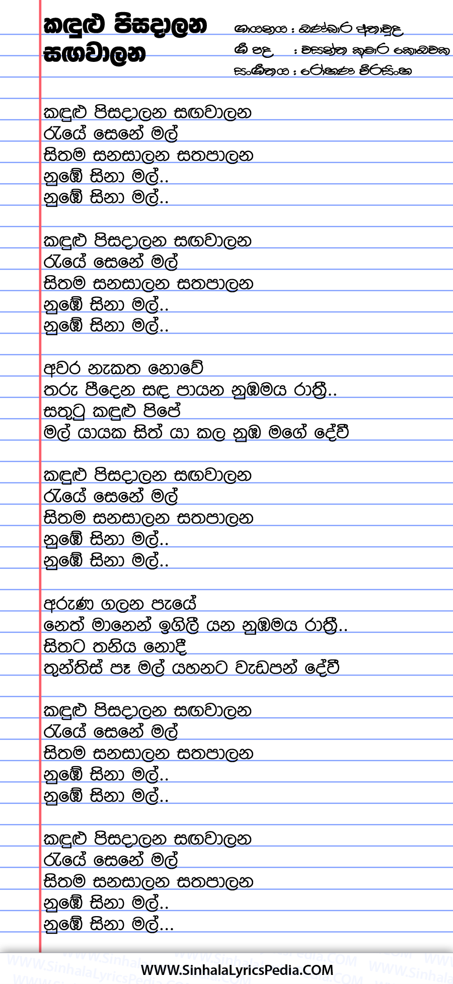 Kandulu Pisadalana Sangawalana Song Lyrics