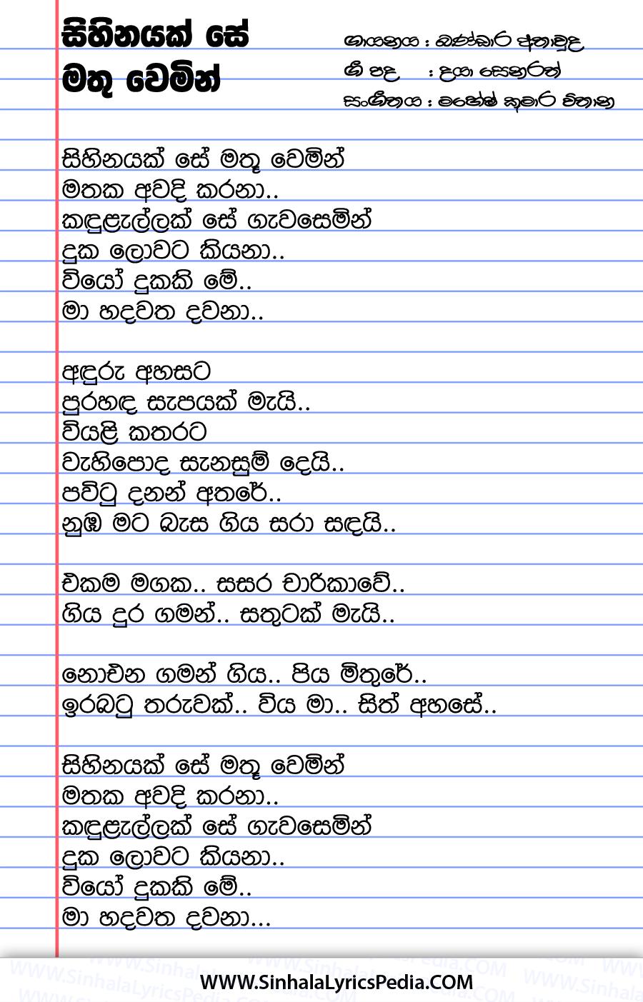 Sihinayak Se Mathu Wemin Song Lyrics
