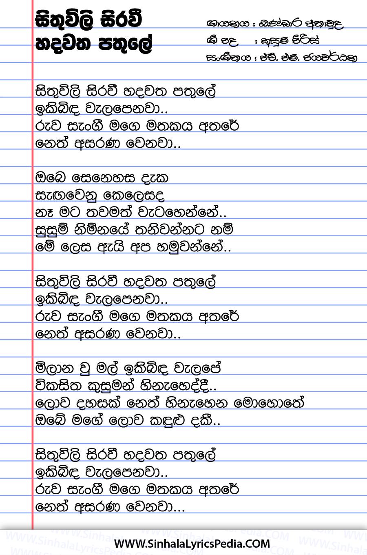 Sithuwili Sirawee Hadawatha Pathule Song Lyrics