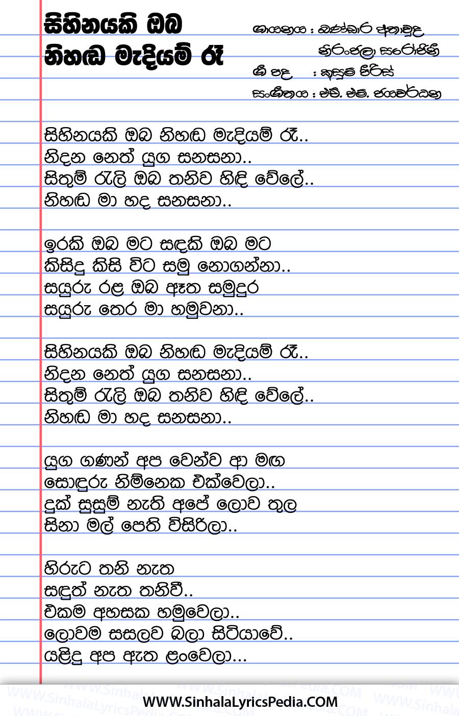 Sihinayaki Oba Nihada Madiyam Raa Song Lyrics