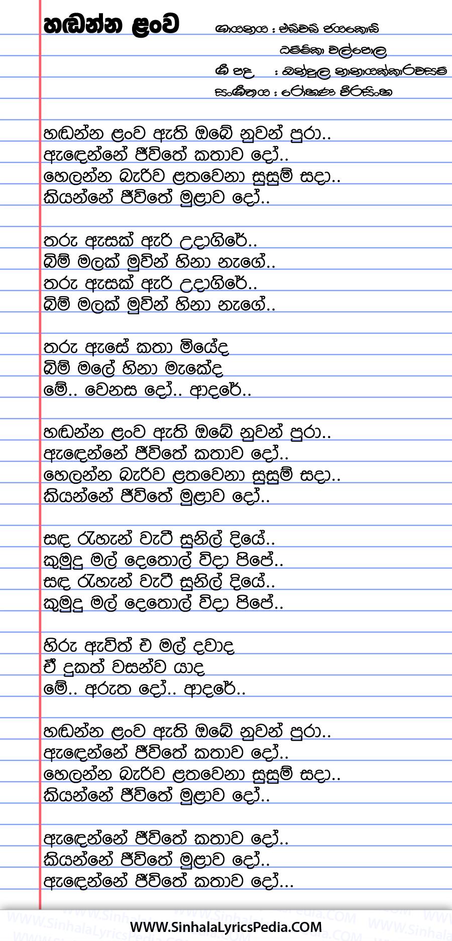 Hadanna Lanwa Athi Obe Nuwan Pura Song Lyrics