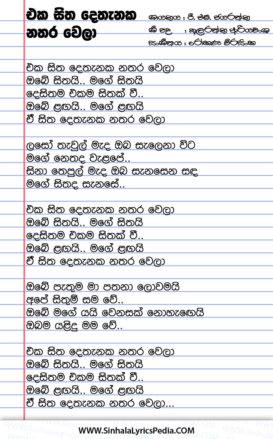 Eka Sitha Dethanaka Nathara Wela Song Lyrics