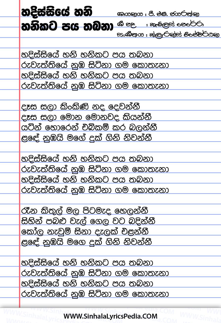 Hadissiye Hani Hanikata Song Lyrics
