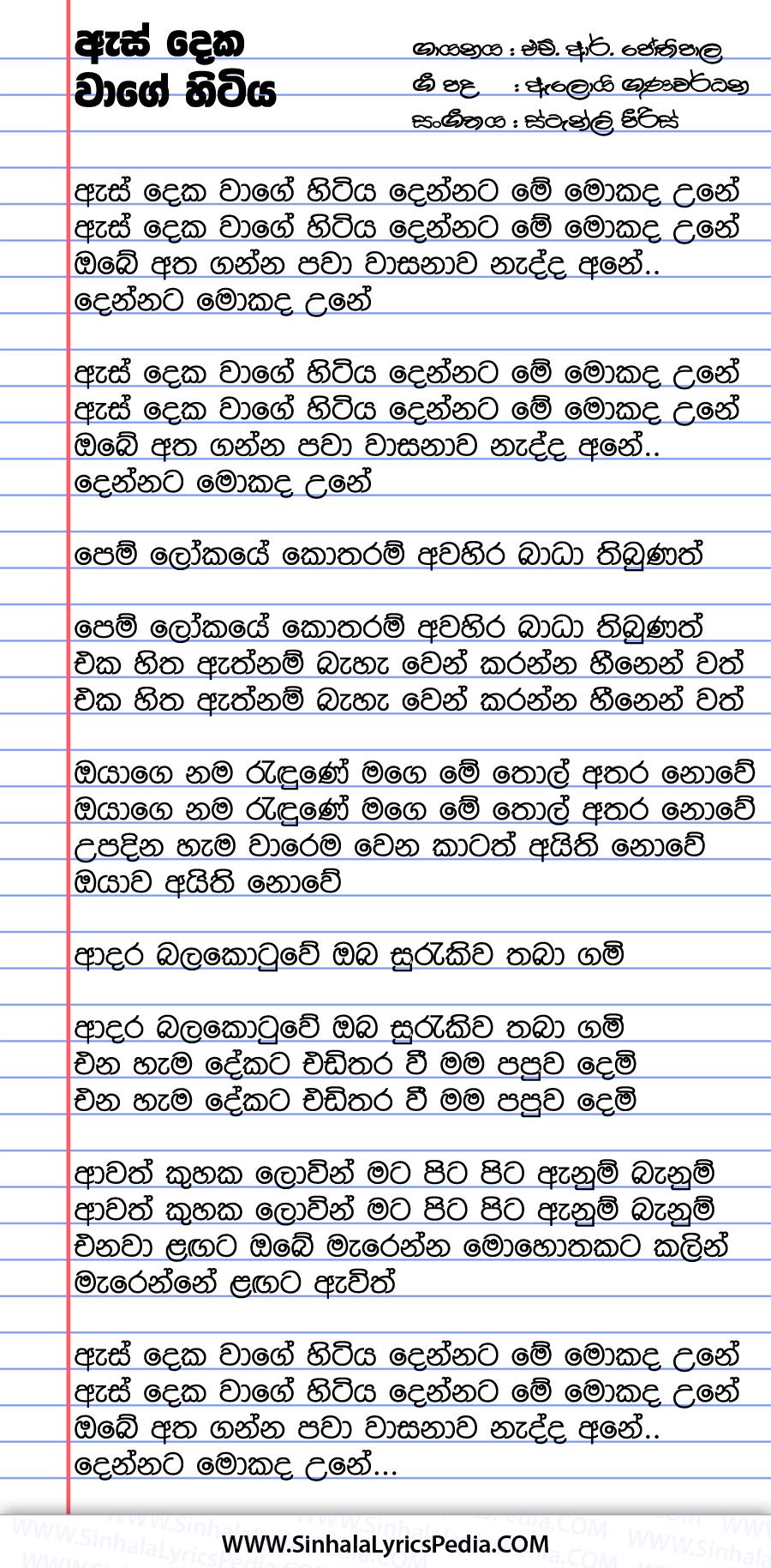 As Deka Wage Hitiya Dennata Me Mokada Une Song Lyrics