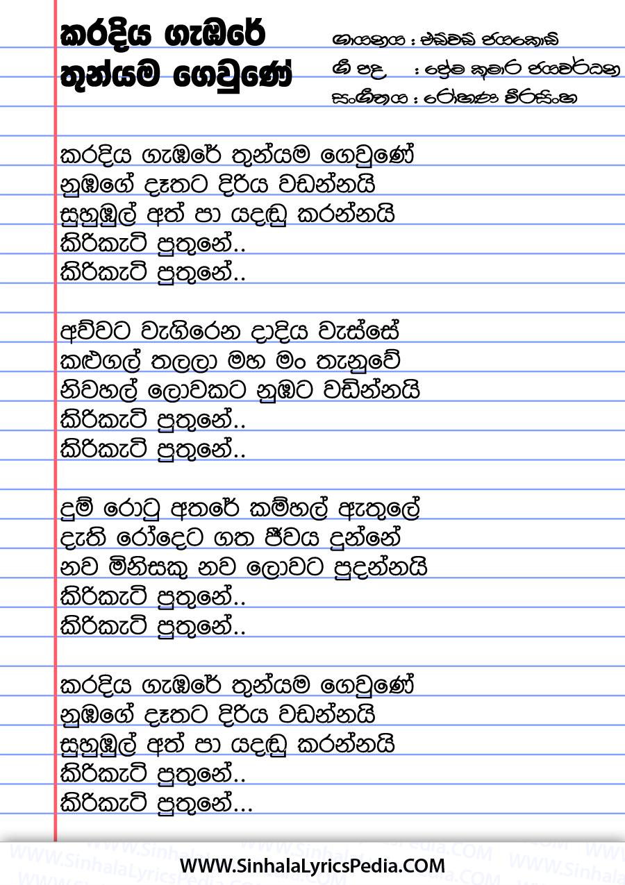Karadiya Gambare Thun Yama Gewune Song Lyrics