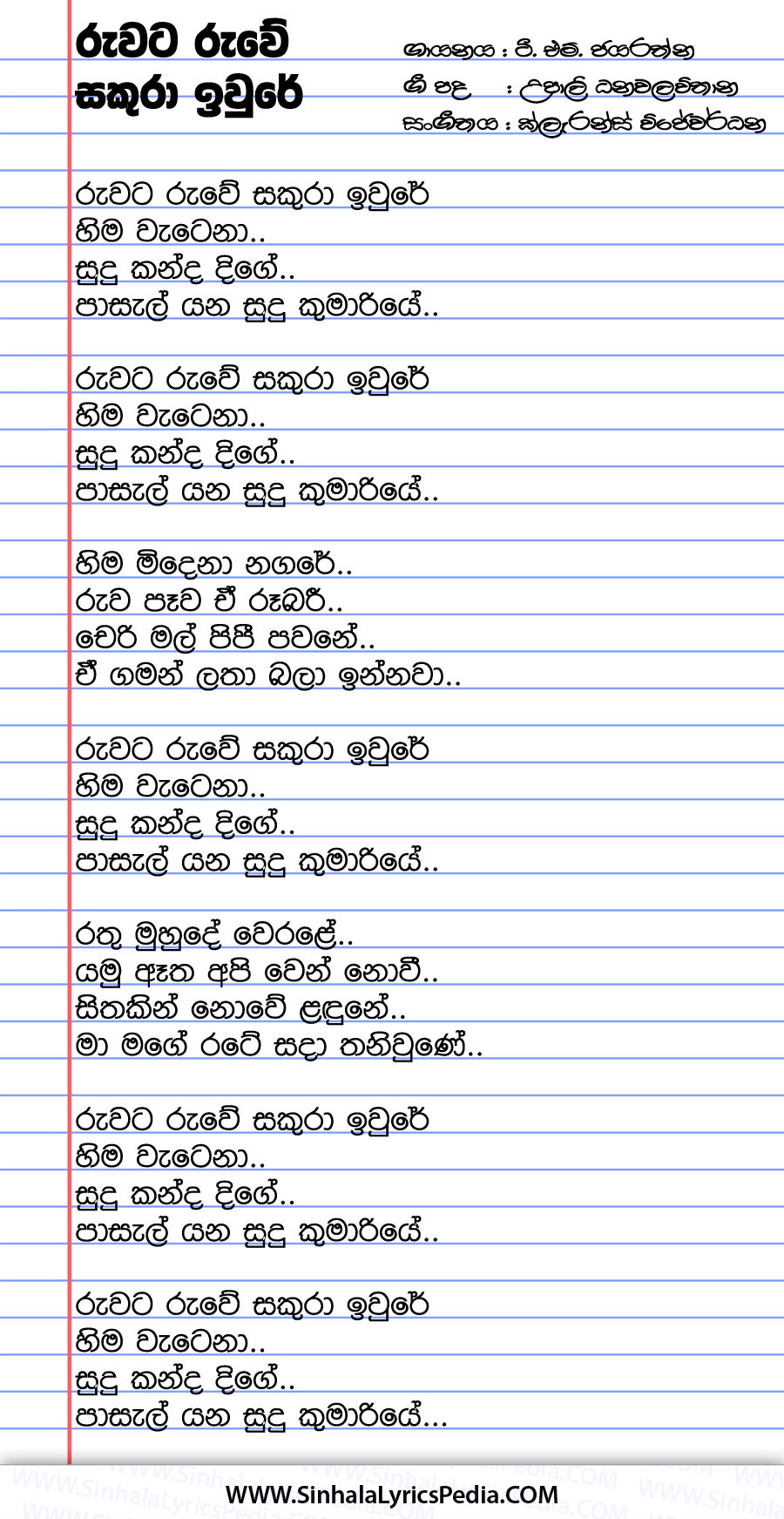 Ruwata Ruwe Sakura Iwure Song Lyrics