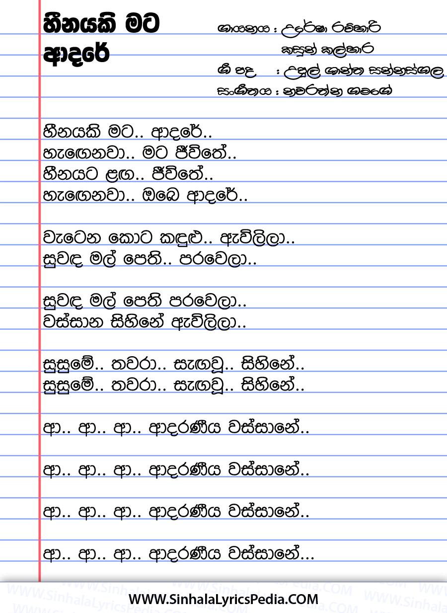 Heenayaki Mata Adare (Aadaraneeya Wassaanaya) Song Lyrics