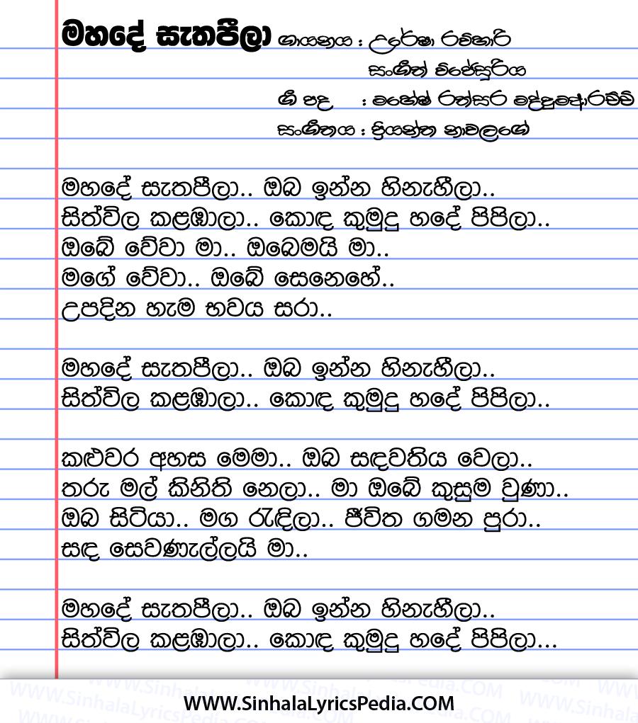 Mahade Sathapila (Paba Theme Song) Song Lyrics