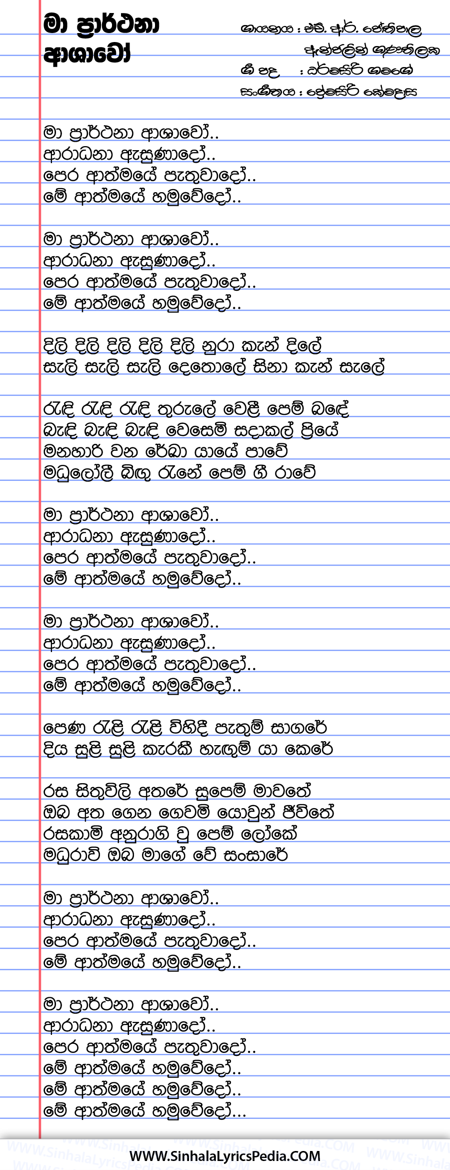 Ma Prarthana Ashawo Song Lyrics