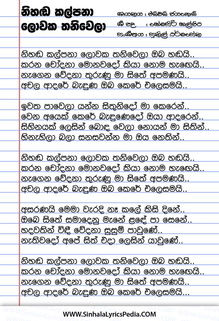 Nihada Kalpana Lowaka Thaniwela Oba Hadai Song Lyrics