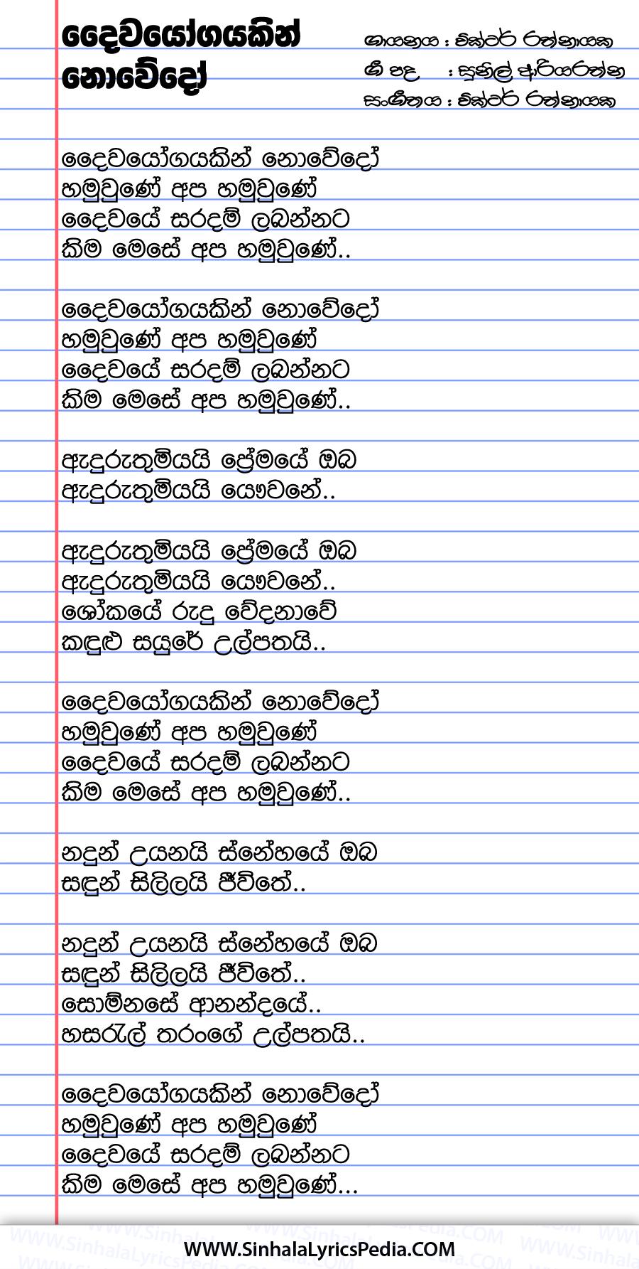 Daiwayogayakin Nowedo Song Lyrics