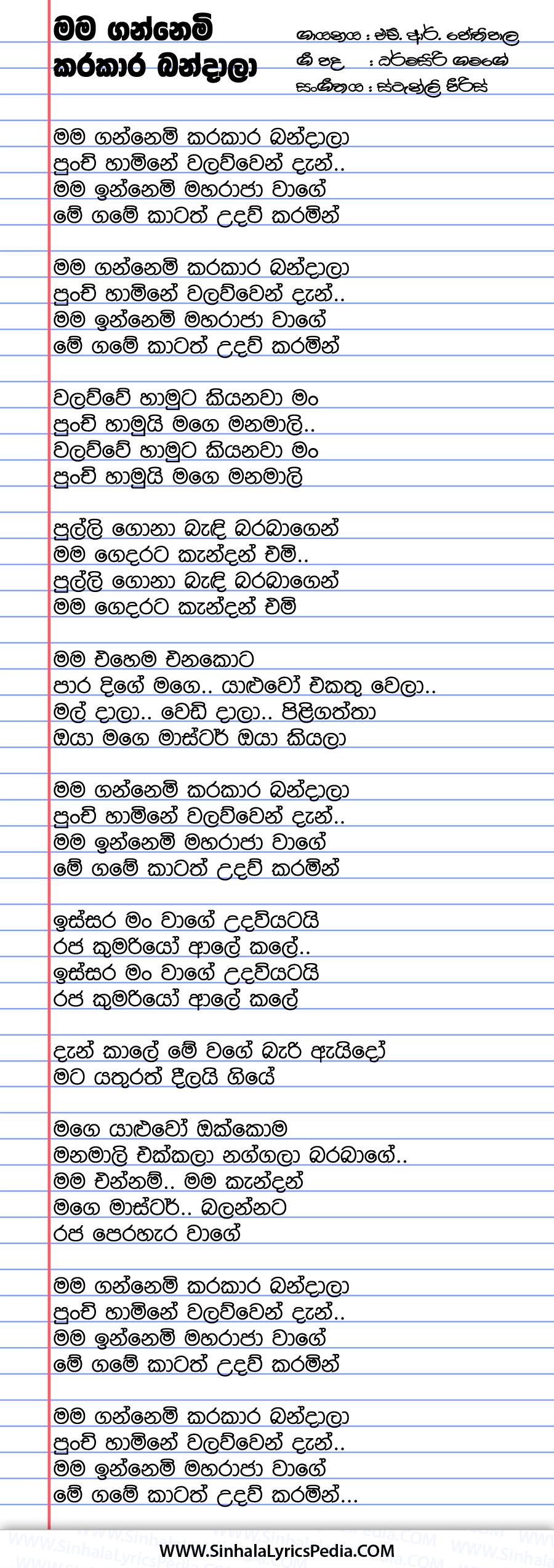 Mama Gannemi Karakara Bandala Song Lyrics