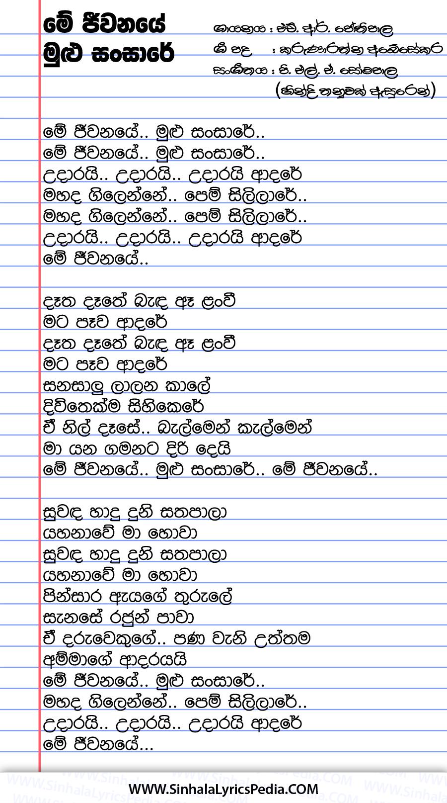 Me Jeewanaye Mulu Sansare Song Lyrics