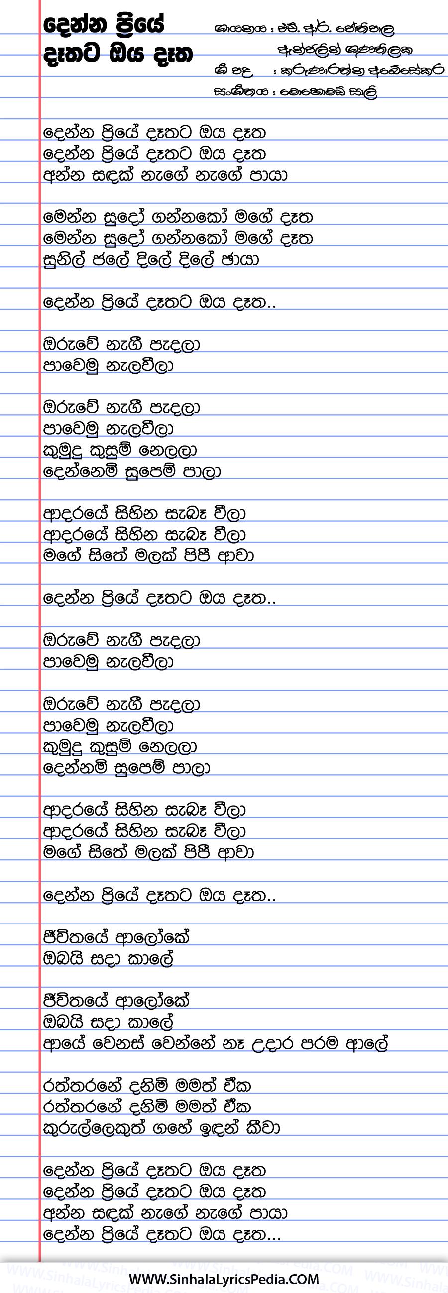 Denna Priye Dathata Oya Datha Song Lyrics