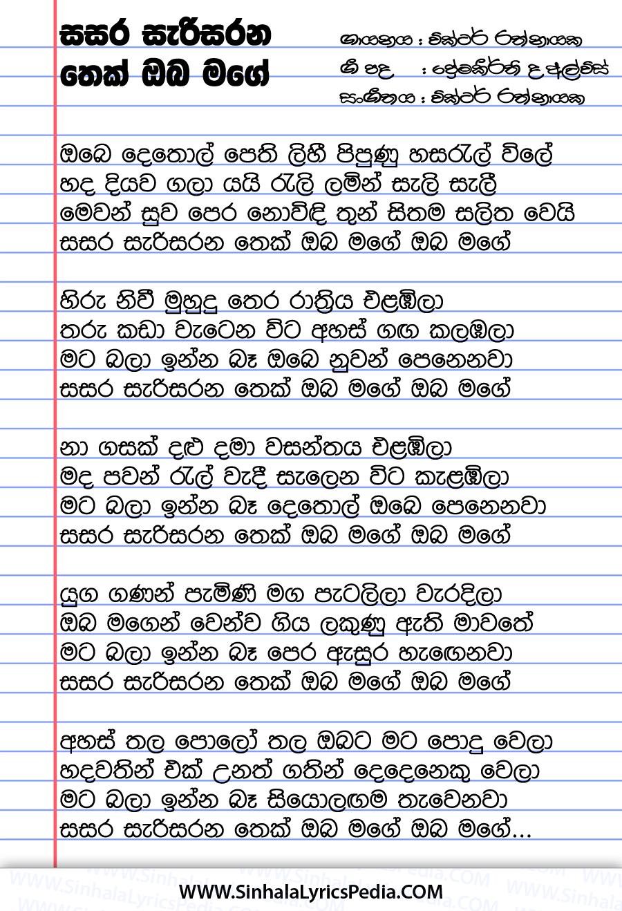 Sasara Sari Sarana Thek Oba Mage (Obe Dethol Pethi Lihi) Song Lyrics