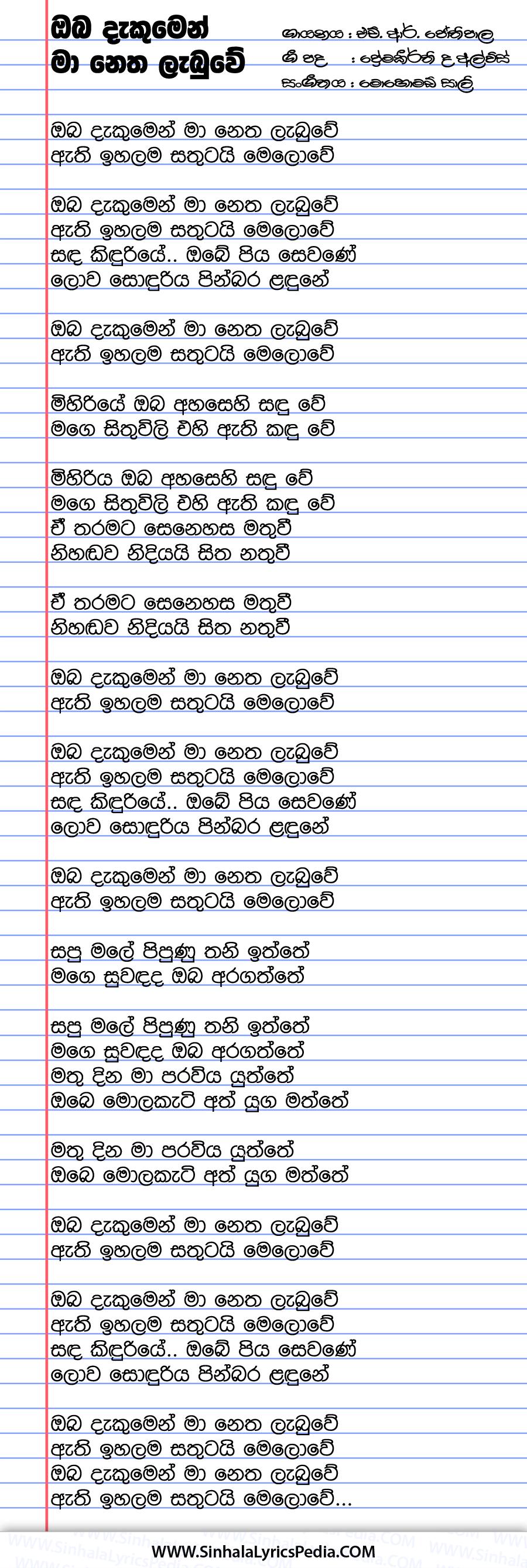 Oba Dakumen Ma Netha Labuwe Song Lyrics