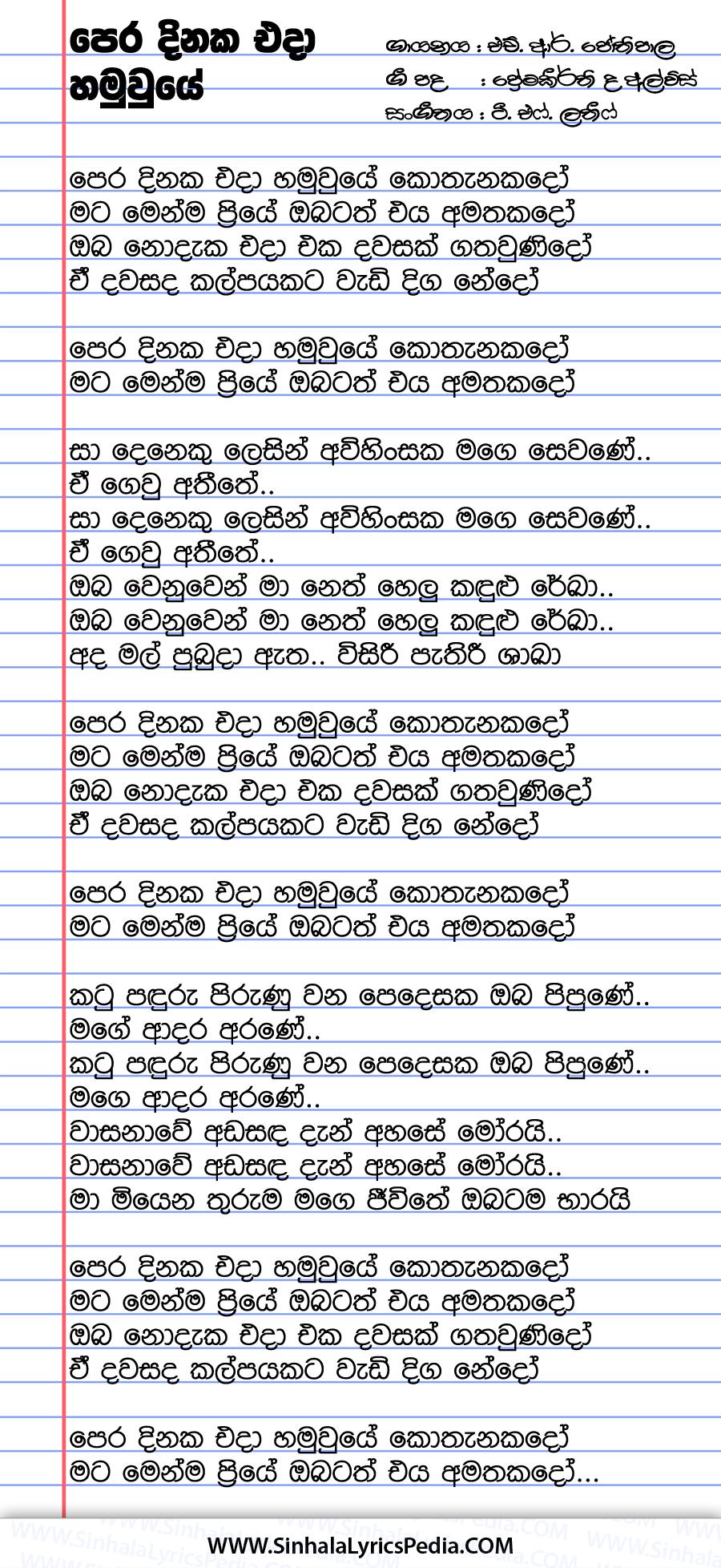 Pera Dinaka Eda Hamuwuye Kothanakado Song Lyrics