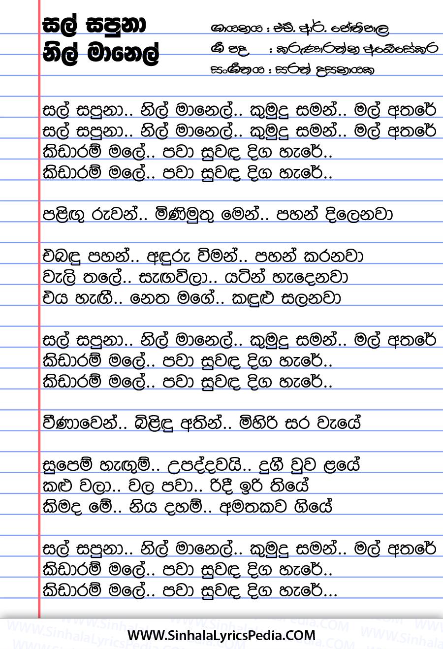 Sal Sapuna Nil Manel Kumudu Saman Mal Athare Song Lyrics