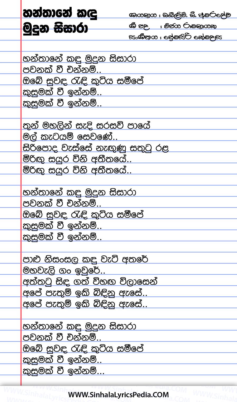 Hanthana Kandu Muduna Sisara Song Lyrics