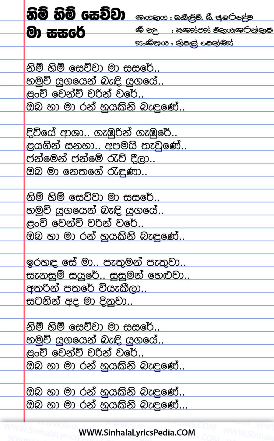 Nim Him Sewwa Ma Sasare Song Lyrics