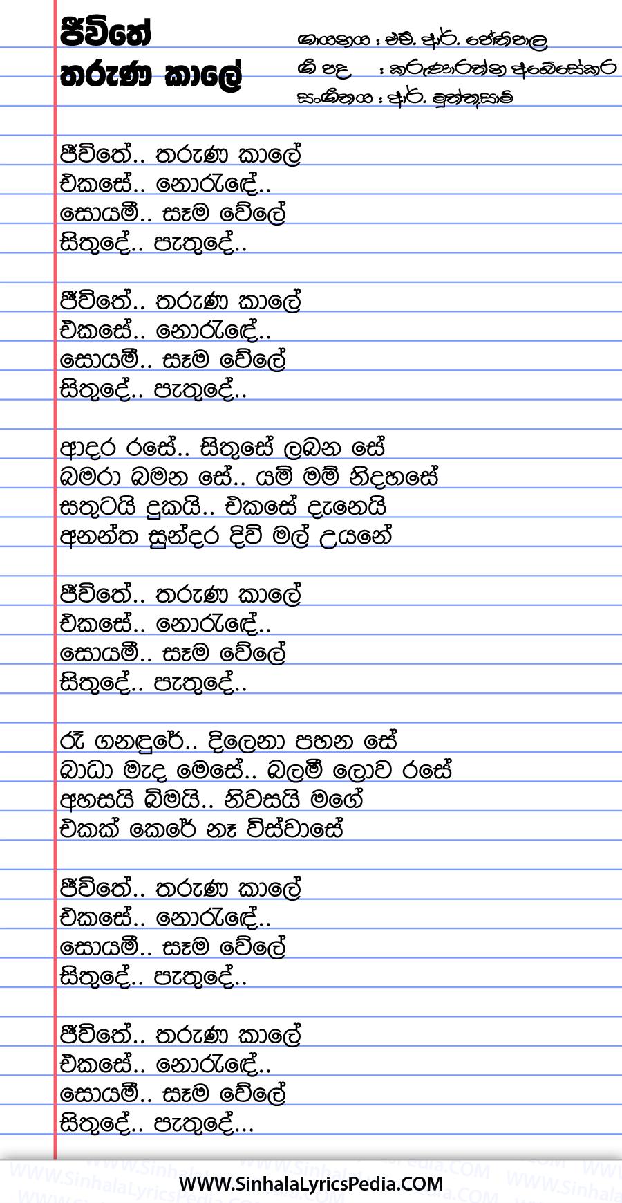 Jeewithe Tharuna Kale Eka Se Norade Song Lyrics