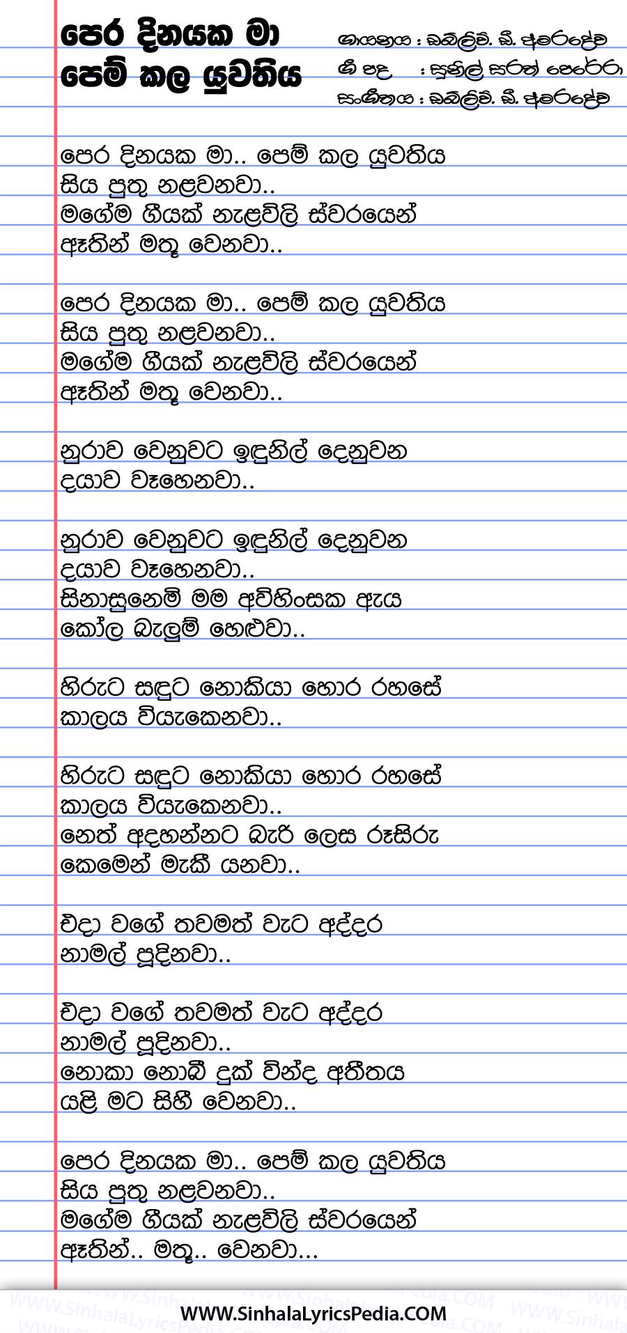 Pera Dinayaka Ma Pem Kala Yuwathiya Song Lyrics