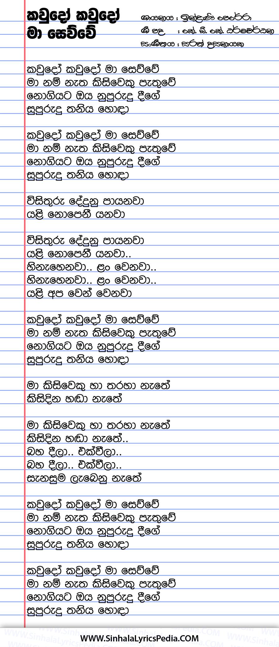 Kaudo Kaudo Ma Sewwe Song Lyrics